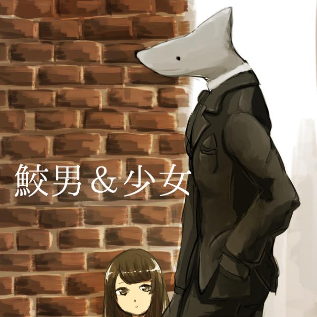 鮫男&少女