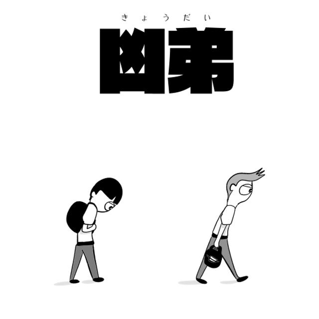 漫画「凶弟」