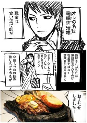 無銭 飲食 罪
