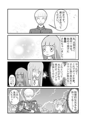 サイコ一の純愛 - ジャンプルーキー!