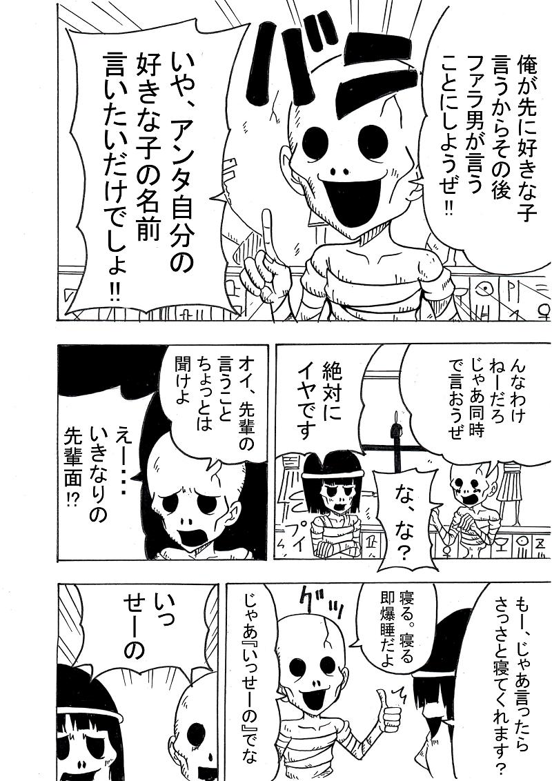 ファラ男と先輩 1話 - ジャンプルーキー!