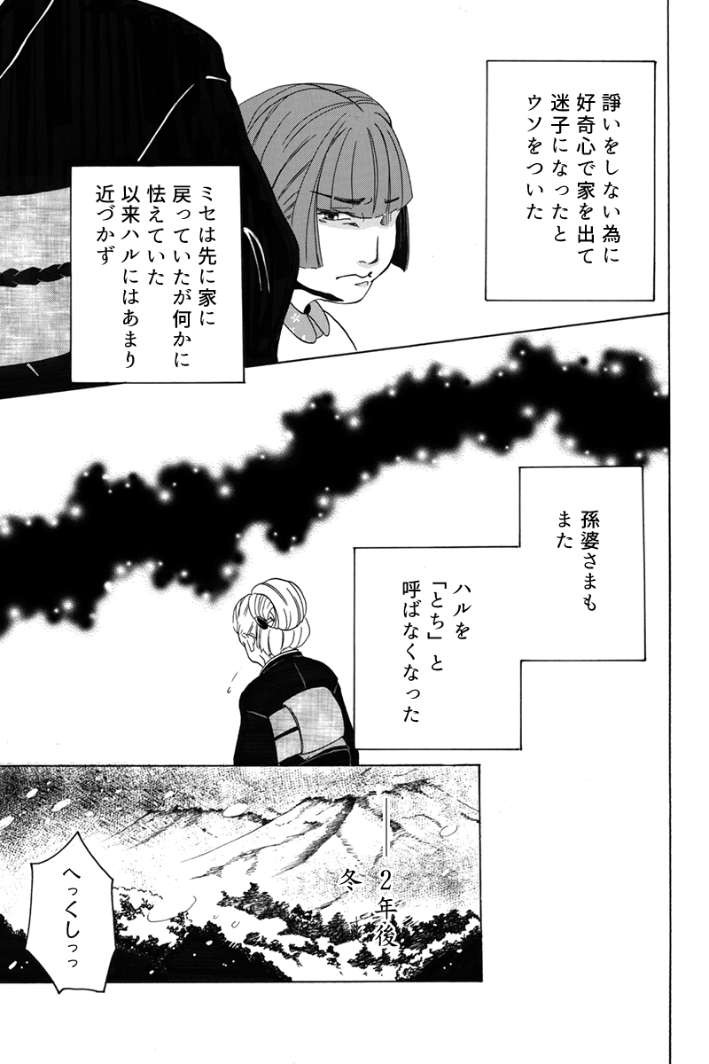 越後瞽女 小林ハル 1話 - ジャンプルーキー!