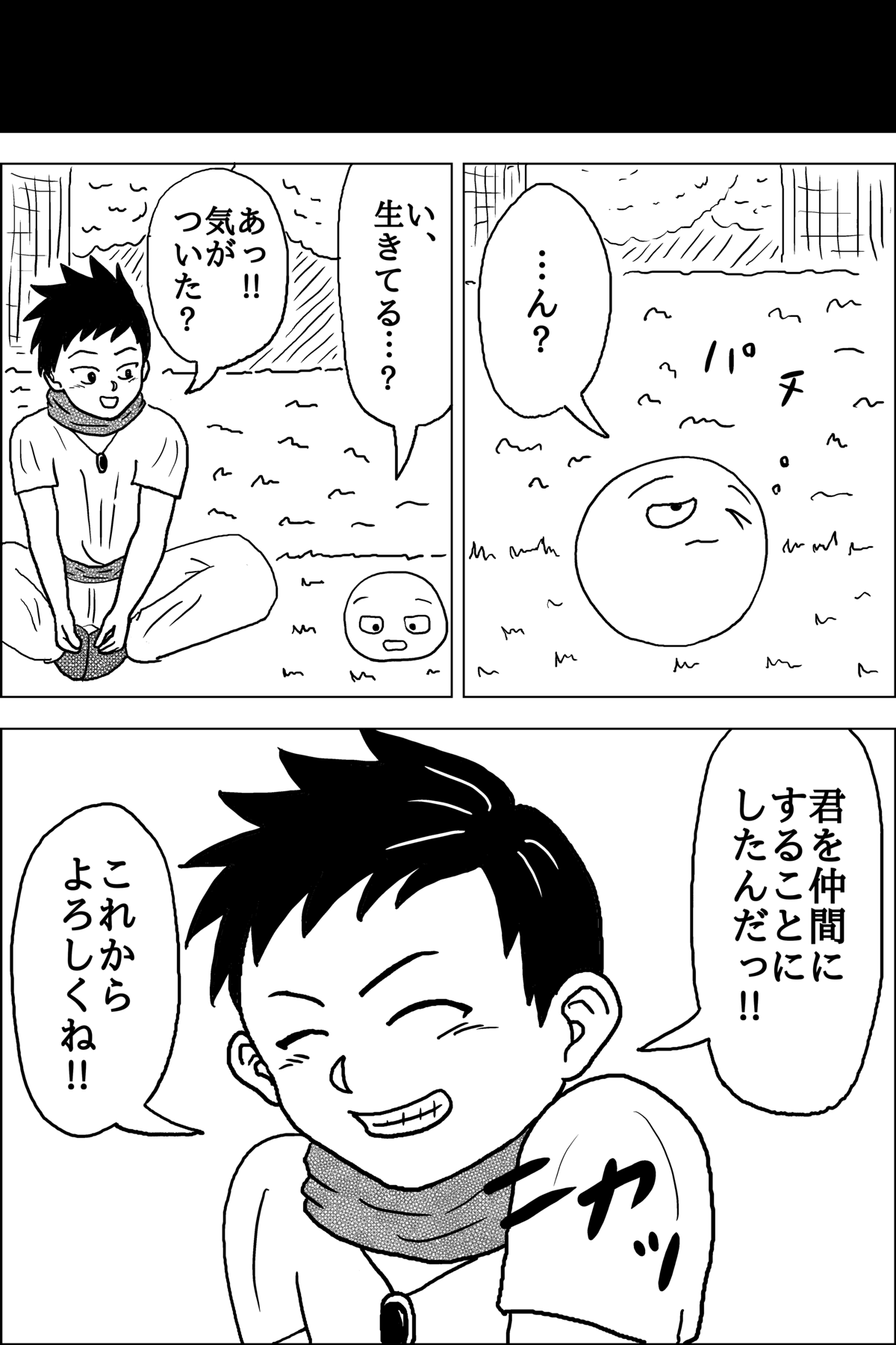 モンスターの憂い 1話 - ジャンプルーキー!