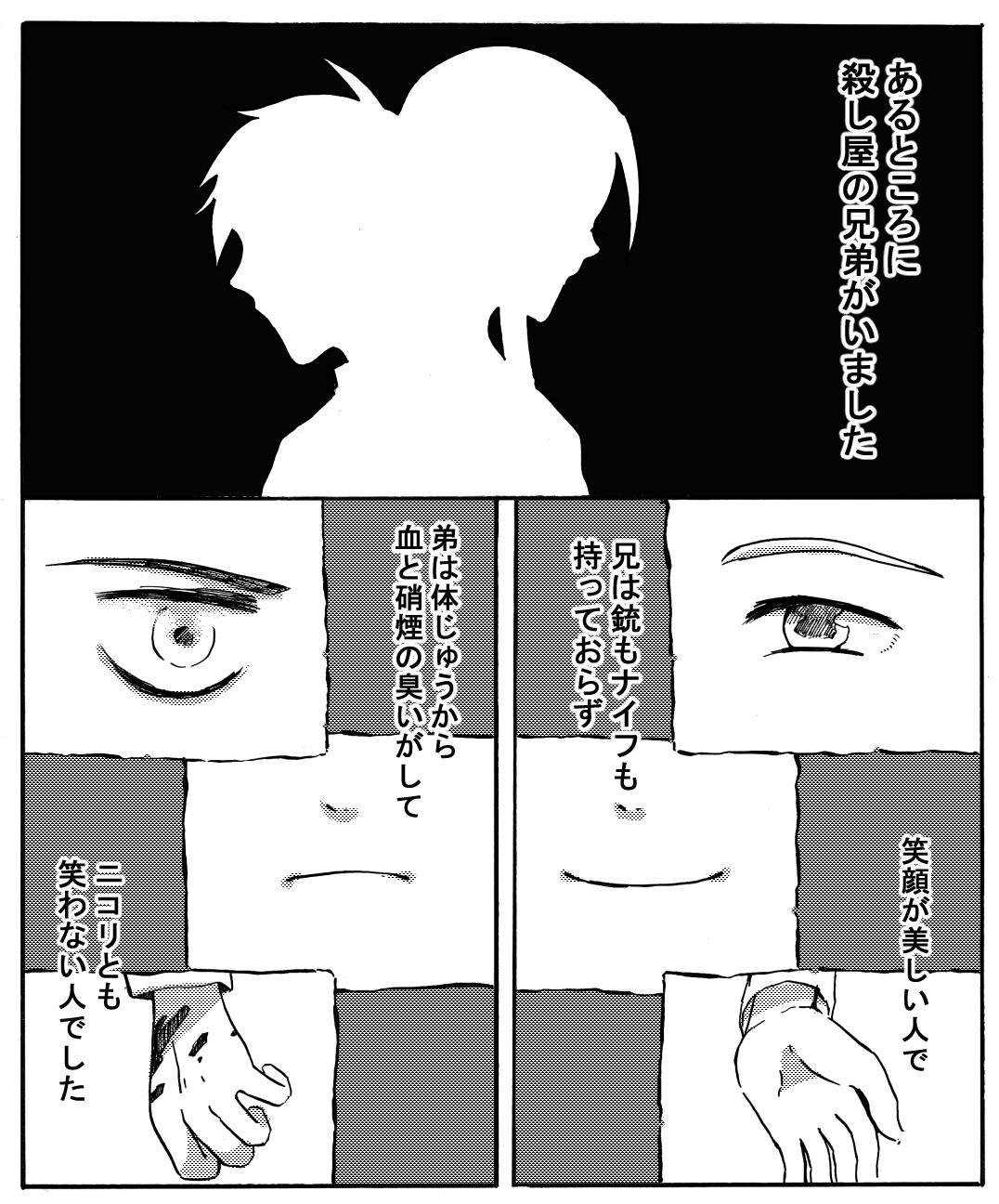 2人の殺し屋 1話 - ジャンプルー...