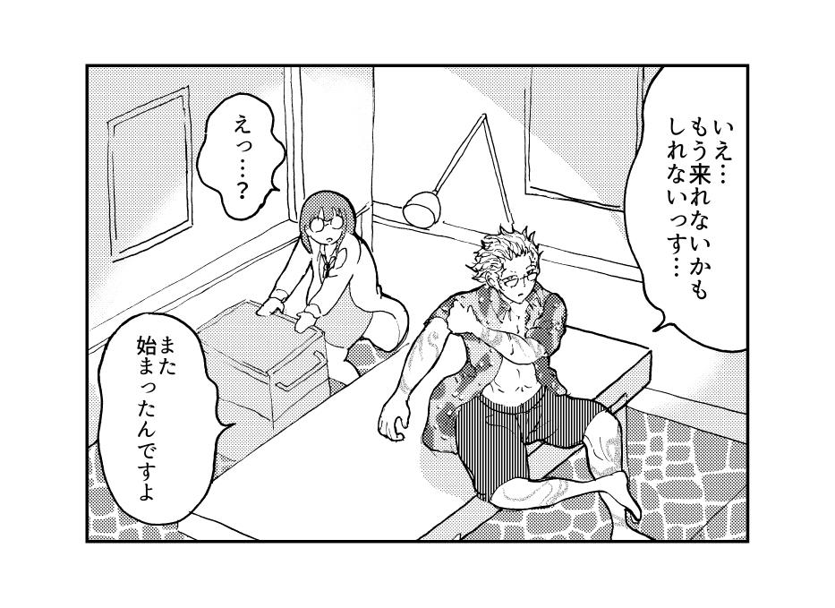 物数奇京子の数奇で奇妙な物語 1...