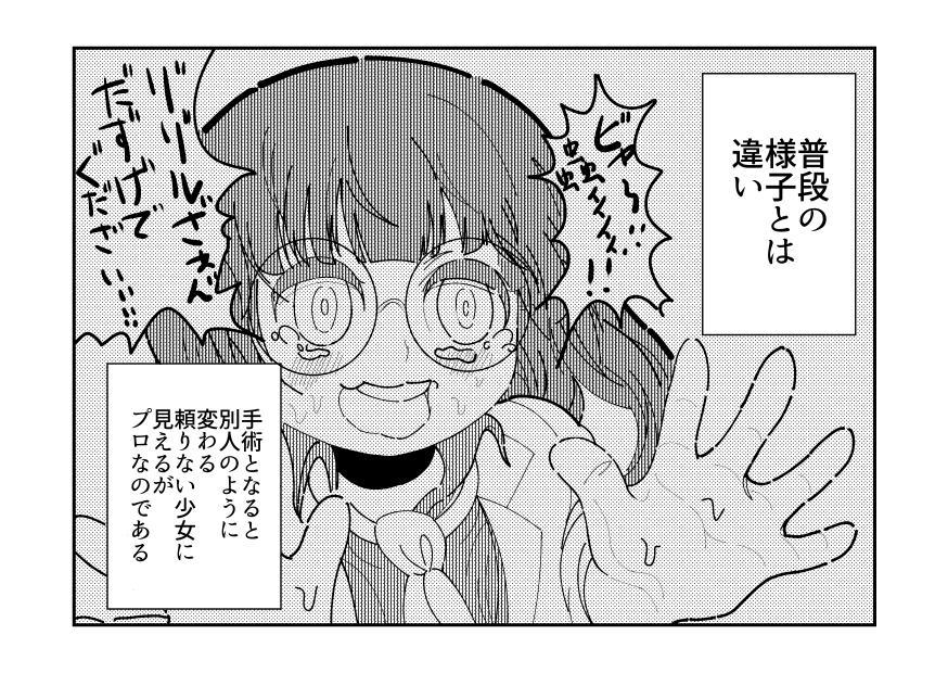 物数奇京子の数奇で奇妙な物語 2...
