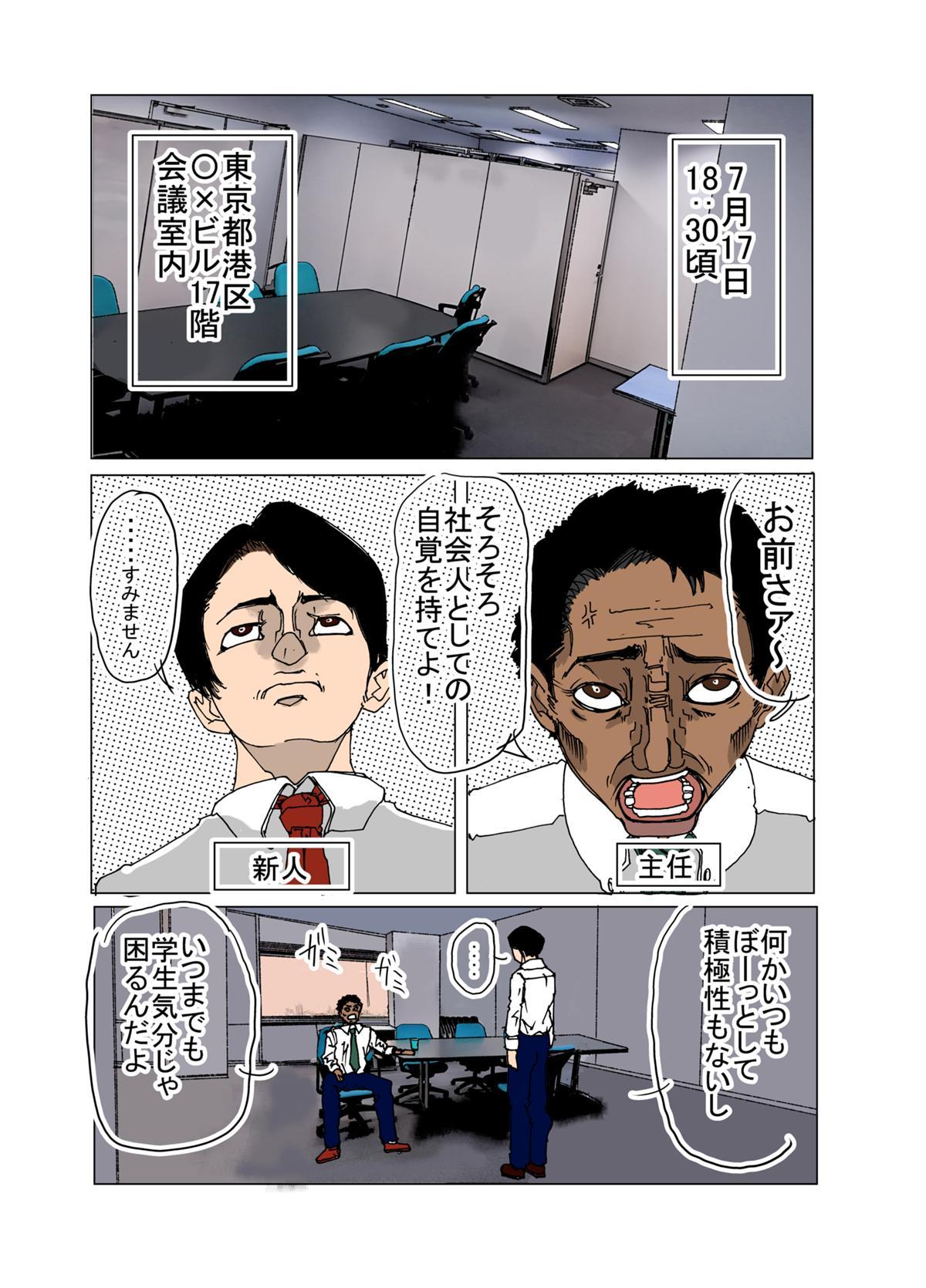 あくる日常の恐怖達 3話 - ジャンプルーキー!