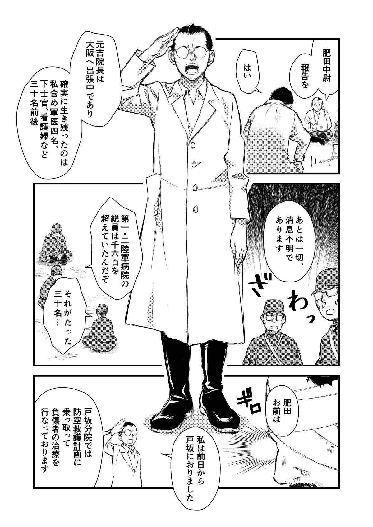 原爆と戦った軍医の話 9話 - ジャンプルーキー!