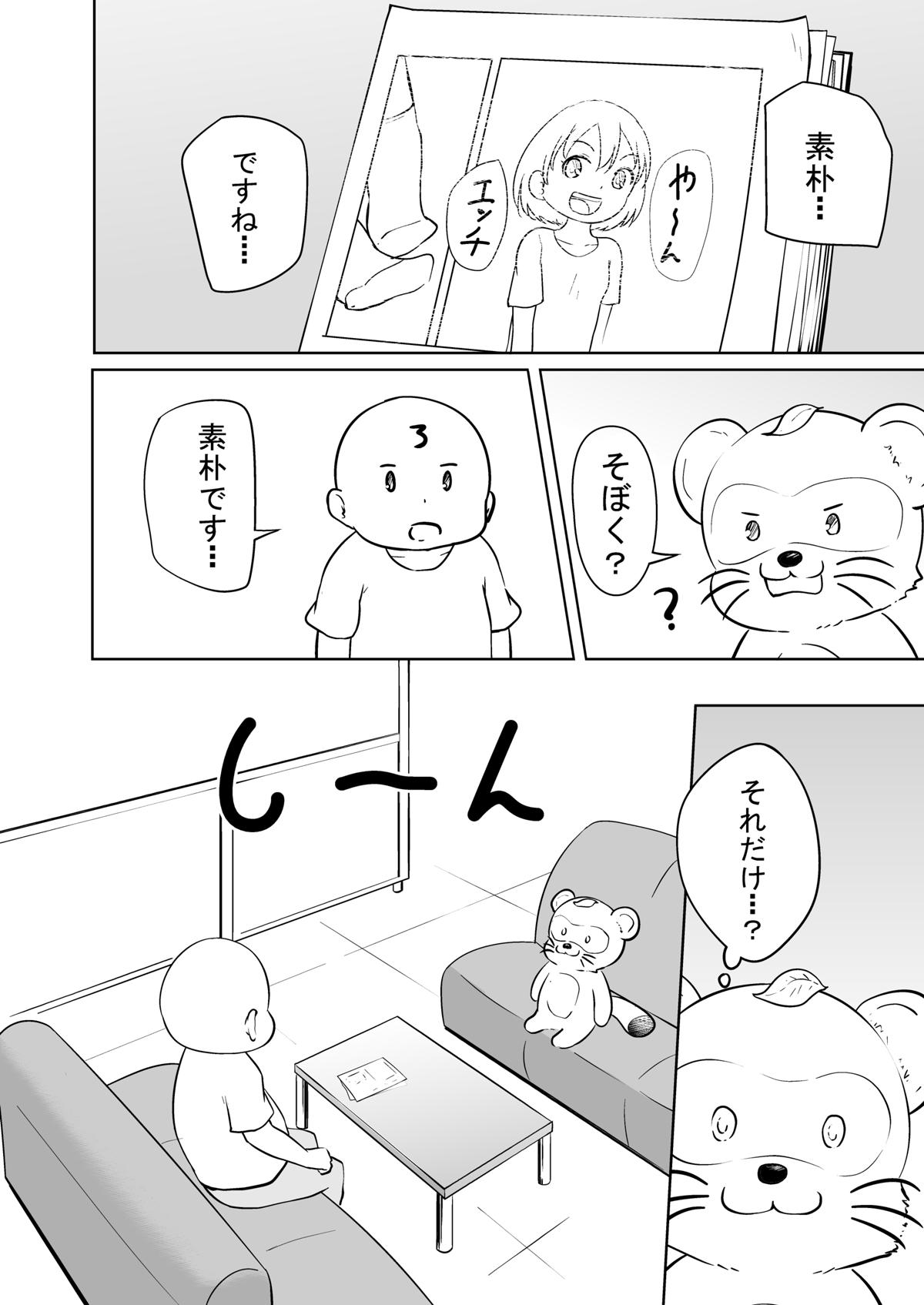 寺田ぬき エロ 漫画