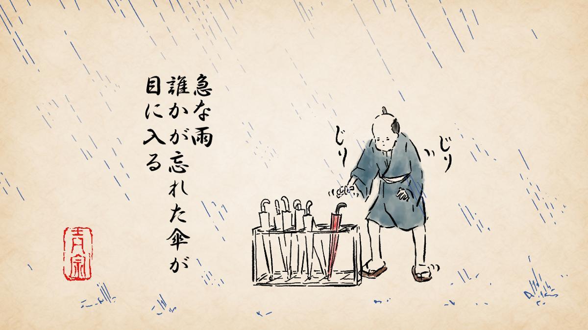 徳山吉宗 元紀州藩第五代藩主 12話 - ジャンプルーキー!